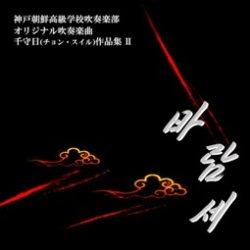 画像1: 神戸朝鮮高級学校吹奏楽部 千守日作品集 II