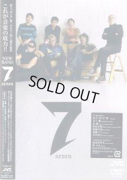 画像1: 7(seven)DVD